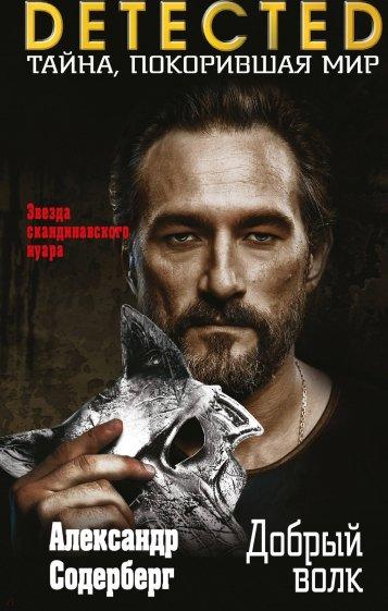 Добрый волк, Содерберг Александр