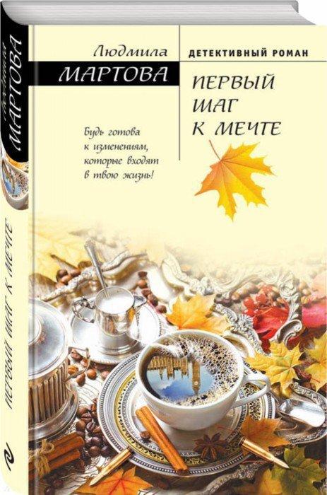Иллюстрация 1 из 24 для Первый шаг к мечте - Людмила Мартова   Лабиринт - книги. Источник: Лабиринт