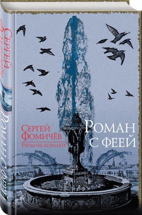 Иллюстрация 1 из 19 для Роман с феей - Сергей Фомичев | Лабиринт - книги. Источник: Лабиринт
