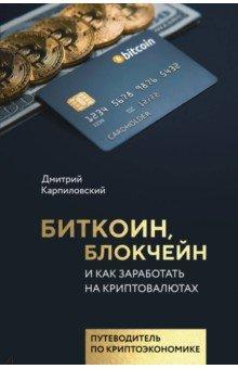 Биткоин, блокчейн и как заработать на криптовалютах