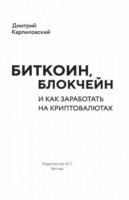 Иллюстрация 1 из 13 для Биткоин, блокчейн и как заработать на криптовалютах - Дмитрий Карпиловский | Лабиринт - книги. Источник: Лабиринт