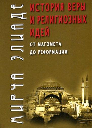 История веры и религиозных идей: От Магомета до..., Мирча Элиаде