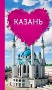 Казань для романтиков (+ карта)
