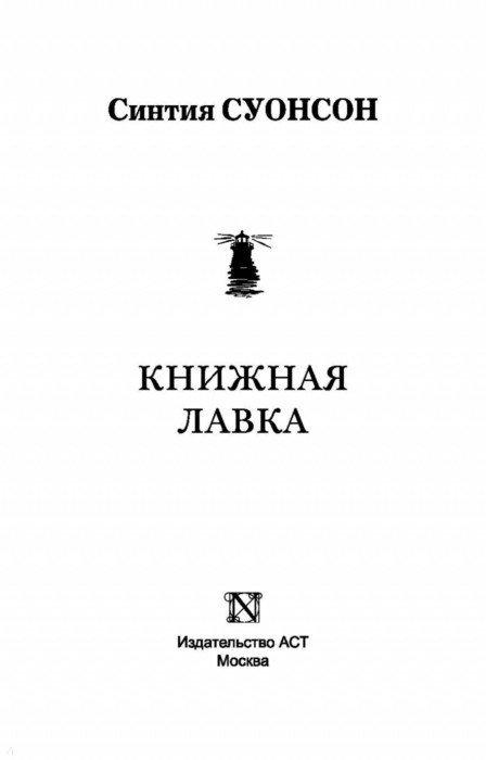 Иллюстрация 1 из 14 для Книжная лавка - Синтия Суонсон | Лабиринт - книги. Источник: Лабиринт