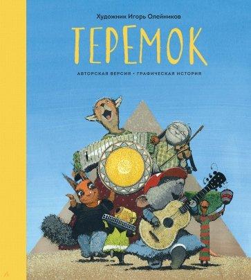 Теремок (с автографом), Олейников Игорь