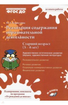 Реализация содержания образовательной деятельности. 5–6 лет. Художествено-эстетическое развитие тарифный план