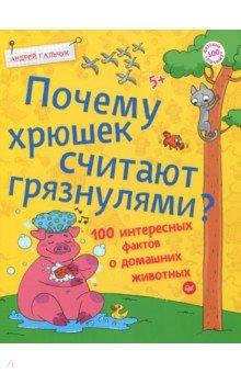 Купить Почему хрюшек считают грязнулями? 100 интересных фактов о домашних животных, Питер, Животный и растительный мир