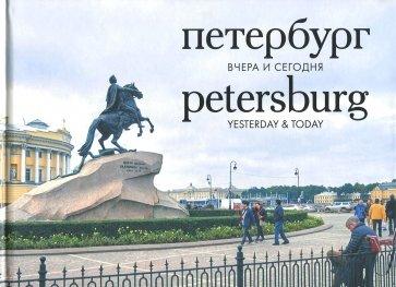 Петербург вчера и сегодня, Насонова А., Тублина О. (ред.)