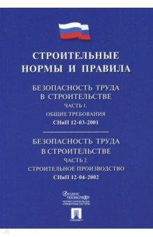 Строительные нормы и правила. 12-03-2001/12-04-2002: Безопасность труда в строительстве. Часть 1