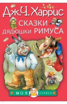 Купить Сказки дядюшки Римуса, Малыш, Сказки зарубежных писателей