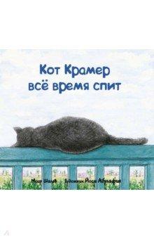 Купить Кот Крамер все время спит, Текст, Зарубежная поэзия для детей