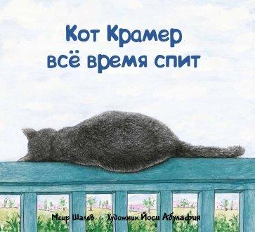 Кот Крамер все время спит, Шалев Меир