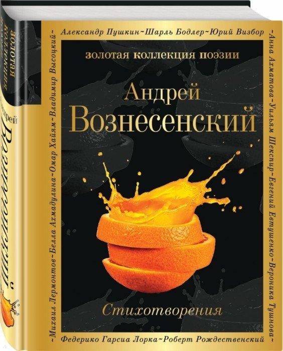 Иллюстрация 1 из 27 для Стихотворения - Андрей Вознесенский | Лабиринт - книги. Источник: Лабиринт