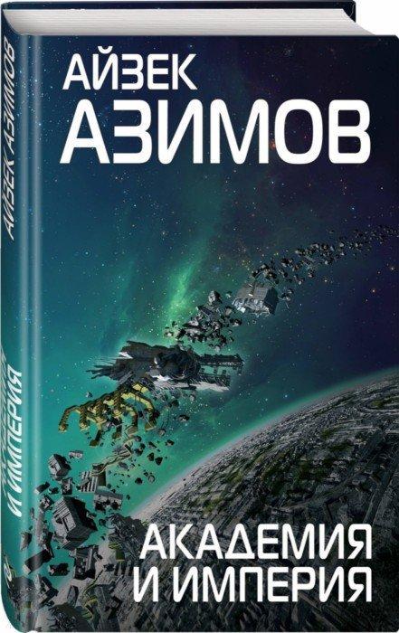 Иллюстрация 1 из 21 для Академия и Империя - Айзек Азимов | Лабиринт - книги. Источник: Лабиринт