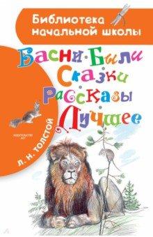 Басни, были, сказки, рассказы. Лучшее лев толстой все сказки басни и рассказы для детей