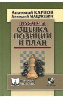 Шахматы. Оценка позиции и план тарифный план
