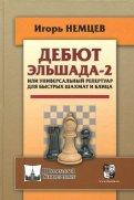 Дебют Эльшада-2, или Универсальный репертуар для быстрых шахмат и блица