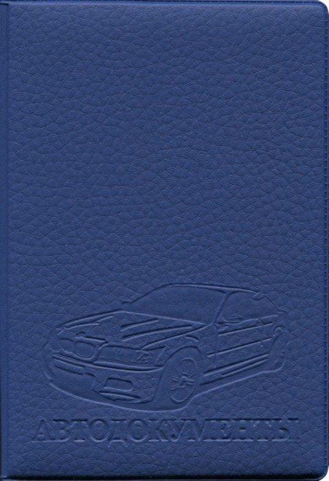 Иллюстрация 1 из 8 для Обложка на автодокументы ПВХ (Синяя) | Лабиринт - канцтовы. Источник: Лабиринт