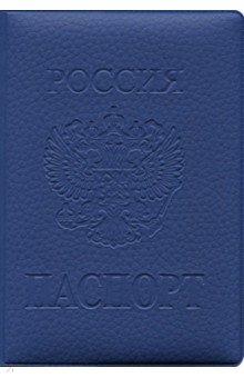 Обложка на паспорт ПВХ (Синяя)