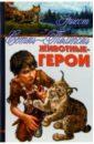 Сетон-Томпсон Эрнест Животные-герои: Повести и рассказы