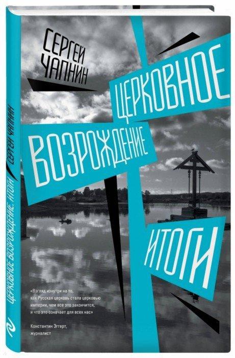 Иллюстрация 1 из 2 для Церковное возрождение. Итоги - Сергей Чапнин | Лабиринт - книги. Источник: Лабиринт