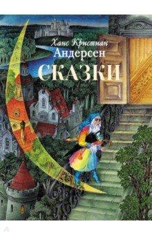 Купить Сказки, Стрекоза, Современные сказки зарубежных писателей