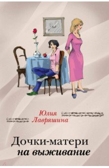 Дочки-матери на выживание