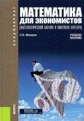 Математика для экономистов. Математический анализ и линейная алгебра. Учебное пособие