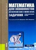 Математика для экономистов (математический анализ и линейная алгебра). Задачник