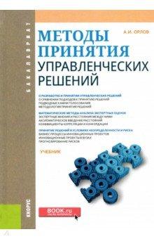 Методы принятия управленческих решений. Учебник анатолий грешилов математические методы принятия решений