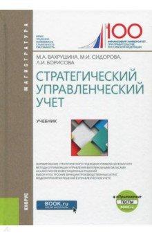Стратегический управленческий учет (для бакалавров) + Приложение. Тесты. Учебник