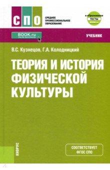 Теория и история физической культуры (СПО). Учебник