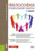 Философия социальной работы (для бакалавров). Учебное пособие
