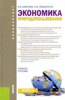 Экономика природопользования (для бакалавров). Учебное пособие