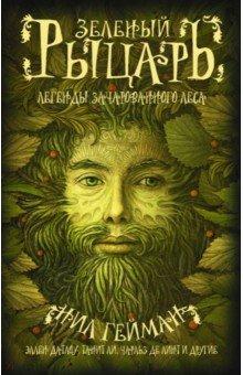 Зеленый рыцарь. Антология