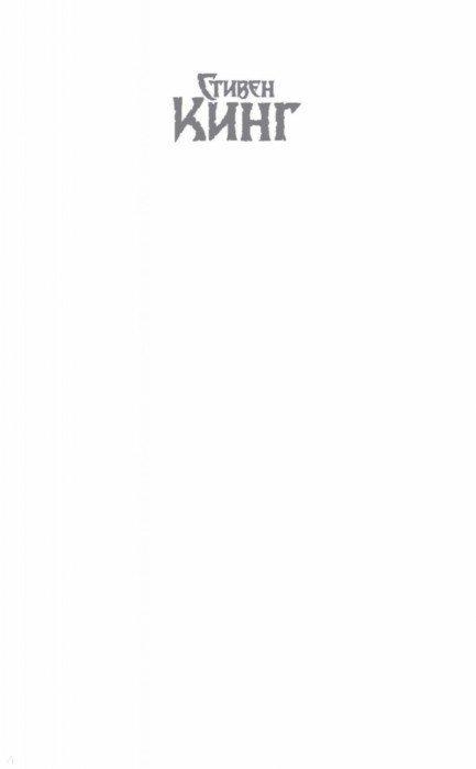 Иллюстрация 1 из 31 для Буря столетия - Стивен Кинг | Лабиринт - книги. Источник: Лабиринт