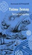 Тайны Земли. Terra Incognita