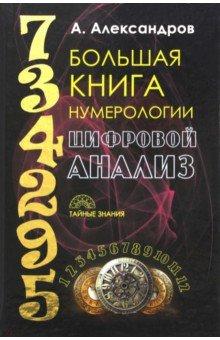 Большая книга нумерологии. Цифровой анализ