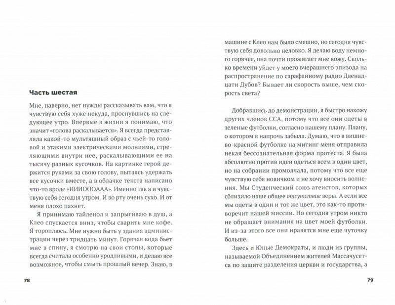 Иллюстрация 1 из 6 для Короткая глава в моей невероятной жизни - Дана Рейнхардт | Лабиринт - книги. Источник: Лабиринт