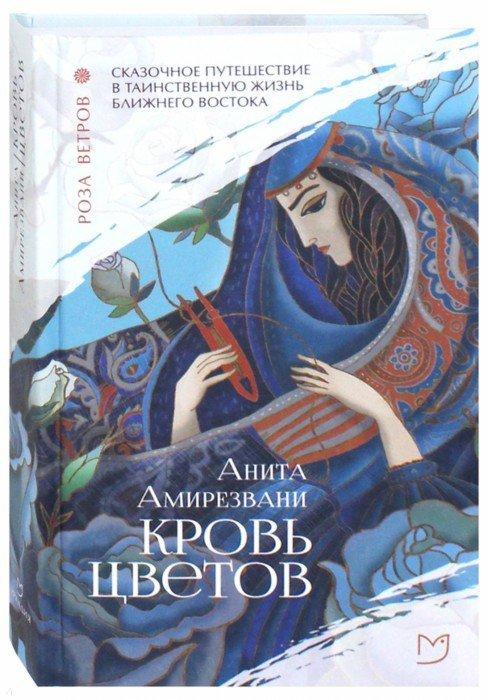 Иллюстрация 1 из 18 для Кровь цветов - Анита Амирезвани | Лабиринт - книги. Источник: Лабиринт