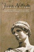 Собрание сочинений в 5-ти тома. Том 5. Генеалогия морали. Падение кумиров