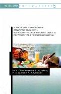Технология изготовления лекарственных форм. Фармацевтическая несовместимость ингредиентов