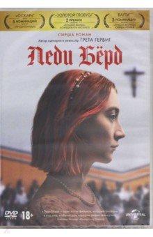 Zakazat.ru: Леди Берд (DVD). Гервиг Грета