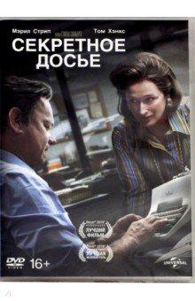 Секретное досье (DVD). Спилберг Стивен