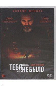 Zakazat.ru: Тебя никогда здесь не было (DVD). Рэмси Линн