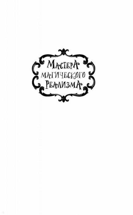 Иллюстрация 1 из 40 для Клыки. Истории о вампирах - Никс, Гейман, Блэк, Марр, Клэр | Лабиринт - книги. Источник: Лабиринт