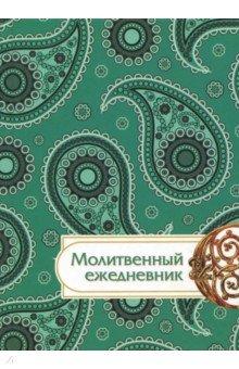 Молитвенный ежедневник Слово мудрости (зеленый)