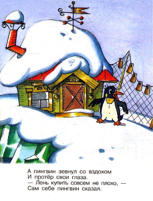 Иллюстрация 1 из 26 для Сказка про лень - Л. Зубкова   Лабиринт - книги. Источник: Лабиринт