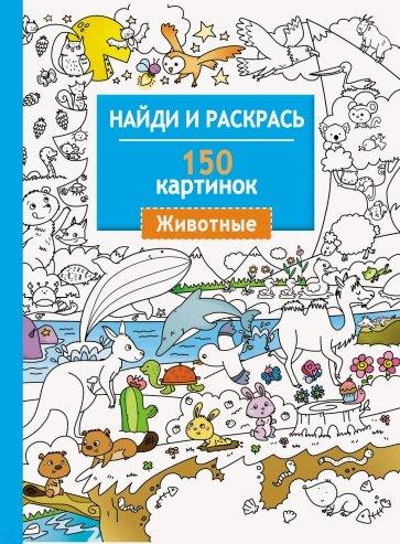 Животные. 150 картинок