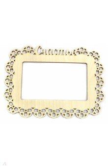 Рамка для фотографий Счастье 10х15 (фанера) рамка для фотографий в подарочной упаковке elff ceramics цвет серебряный металлический